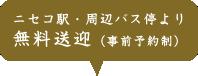 ニセコ駅・周辺バス停より無料送迎(事前予約制)